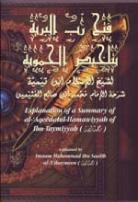 hamawiyyah