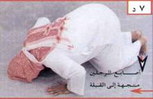 Prostration Position