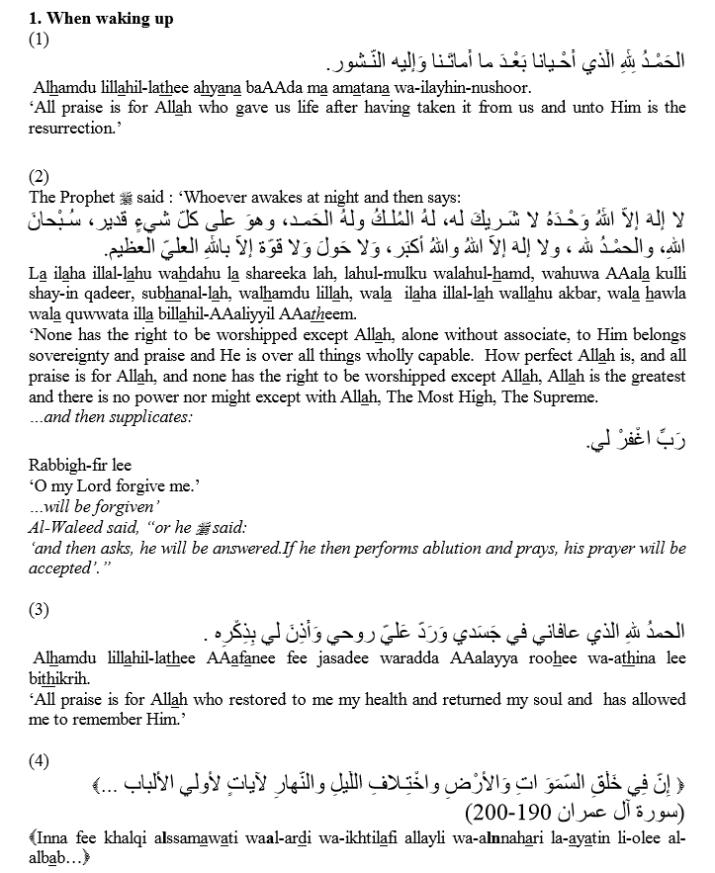 Hisn al Muslim - Du'a - When Waking Up