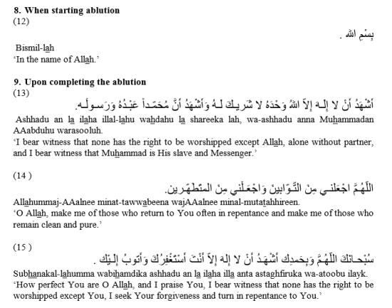 Hisn al Muslim - Du'a - Ablution (Wudhu)