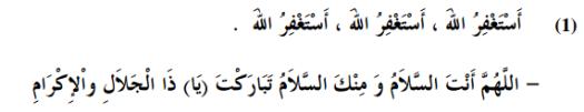 Dhikr After Obligatory Prayer - Dawud Burbank - 01