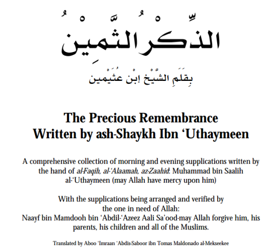Du'a : Precious Remembrance –  Shaykh Muhammad Saleh Al Uthaymeen