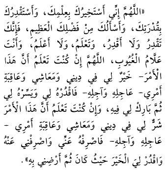 Al-Istikhaarah