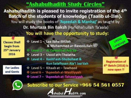 ashabulhadith study circle - 4th batch