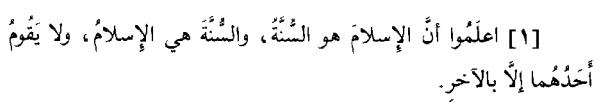 sharhsunnah-ar-point-01