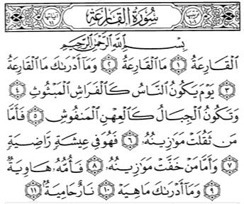Al-Qaria