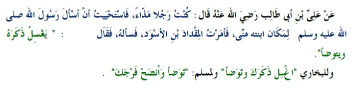 Al-Madhee (Prostatic Fluid) and the Like - Umdatul Ahkaam