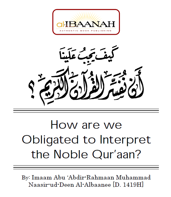 How are we obligated to Interpret the noble Qur'aan